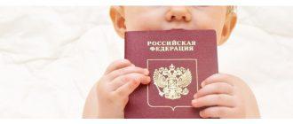 Нужно ли оформлять гражданство младенцу эта была