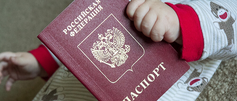 Когда нужно менять загранпаспорт ребенку