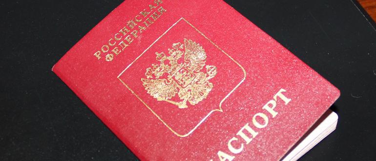 Подача заявления на загранпаспорт в уфе