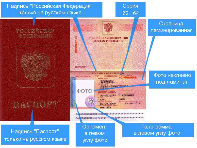 Паспорт заграничный старого