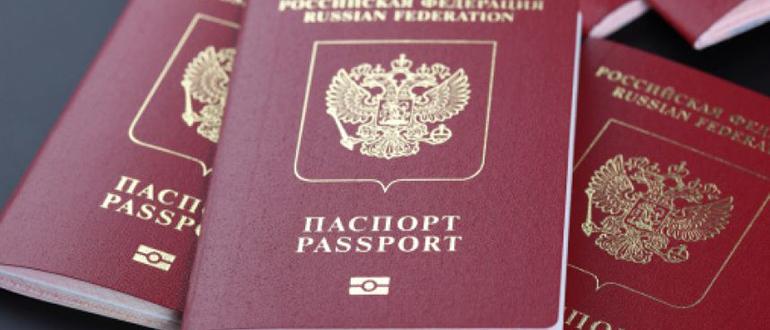 Получить рос паспорт через переселен никогда был