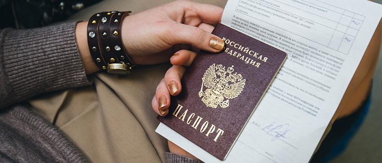 Место для смены фамилии в заявлении на загранпаспорт (адрес изменения, заграничный)