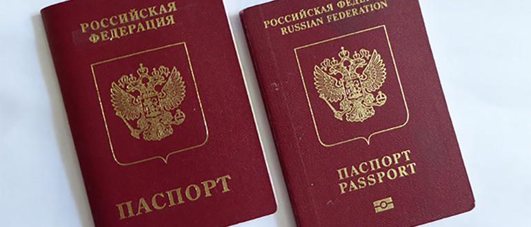 20 Лет замена паспорта