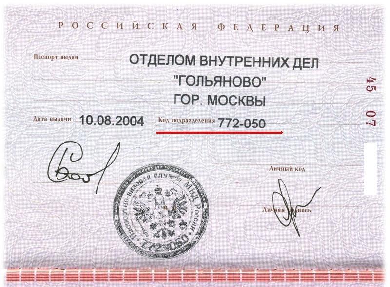 Мфц дмитров оформить загранпаспорт