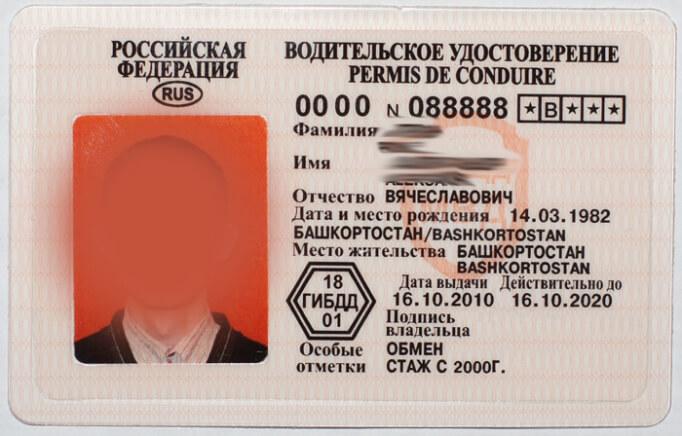Изготовить водительское удостоверение